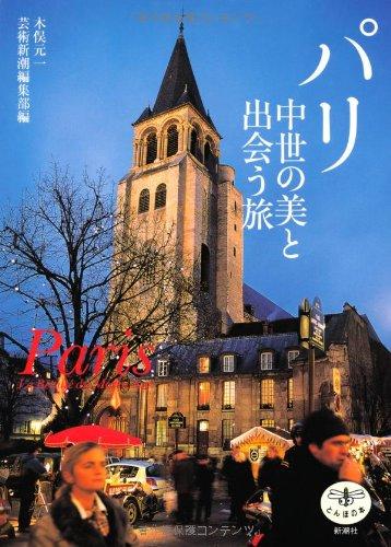 パリ―中世の美と出会う旅 (とんぼの本)の詳細を見る