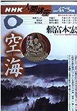 空海―平安のマルチ文化人 (NHK人間講座)