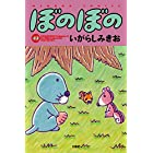 ぼのぼの 42 (バンブーコミックス)