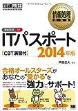 情報処理教科書 ITパスポート 2014年版 CBT演習付 (EXAMPRESS)