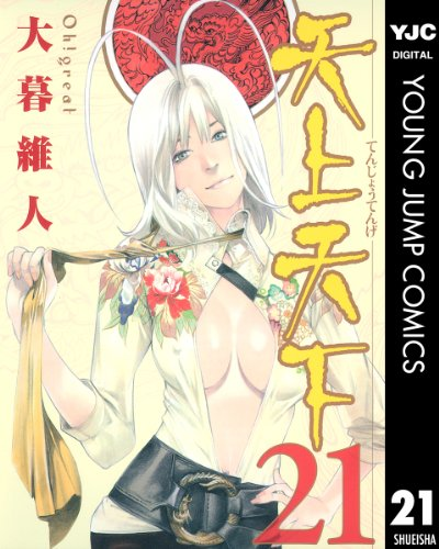天上天下 モノクロ版 21 (ヤングジャンプコミックスDIGITAL)