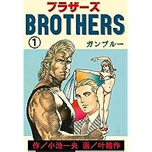 BROTHERS-ブラザーズ1