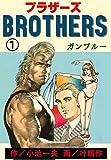 ★【100%ポイント還元】【Kindle本】BROTHERS 1~2巻が特価!