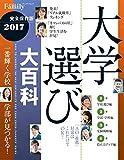 プレジデントFamily 大学選び大百科 2017 完全保存版 (プレジデントムック)