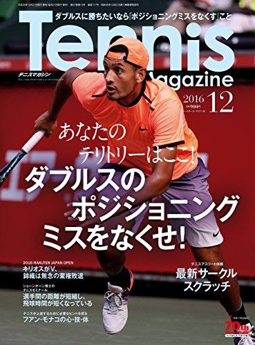 月刊テニスマガジン 2016年 12月号 [雑誌]