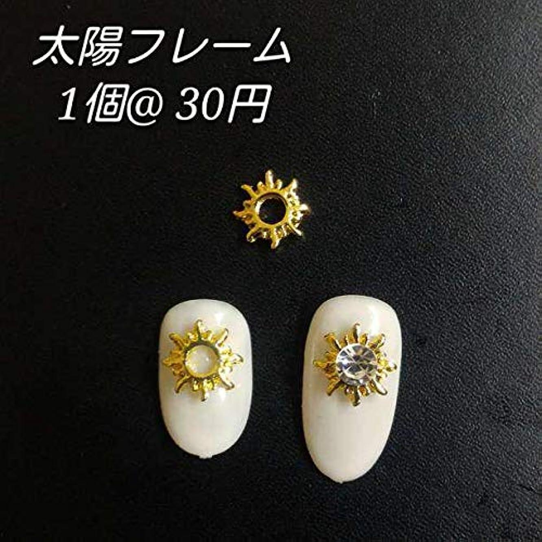 太陽フレーム 光の枠サン輪 金属メタル ネイルパーツスタッズ コンチョ ゴールド 金色10個入り