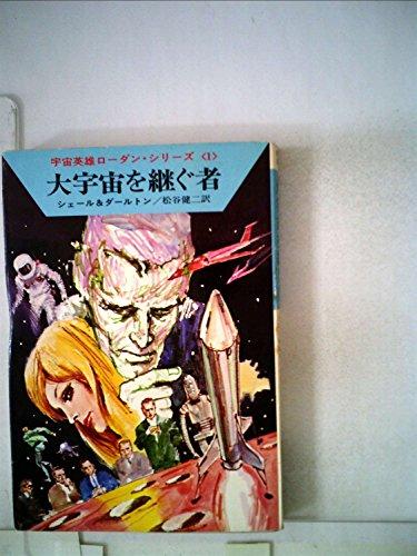 大宇宙を継ぐ者 (ハヤカワ文庫 SF 32 宇宙英雄ローダン・シリーズ 1)
