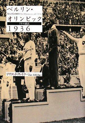 ベルリン・オリンピック1936―ナチの競技
