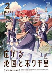 広がる地図とホウキ星 2巻 (まんがタイムKRコミックス)