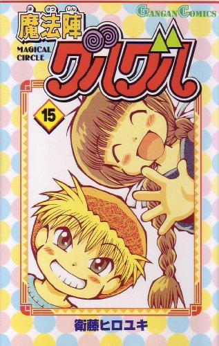 魔法陣グルグル (15) (ガンガンコミックス)の詳細を見る