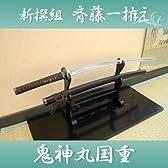 美術刀剣-模造刀 新選組 三番隊組長 斉藤一拵え・鬼神丸国重