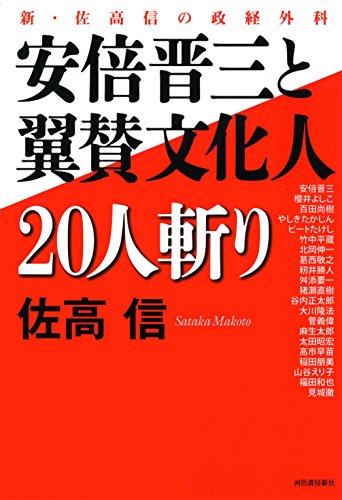 安倍晋三と翼賛文化人20人斬り: 新・佐高信の政経外科 -