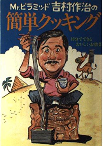 Mr.ピラミッド吉村作治の簡単クッキングの詳細を見る