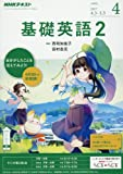 NHKラジオ 基礎英語2 2017年4月号 [雑誌] (NHKテキスト)