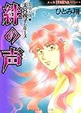 絆の声 霊感お嬢★天宮視子シリーズ (HONKOWAコミックス)