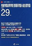 作新学院高等学校(情報科学・総合進学部) 平成29年度 (高校別入試問題シリーズ)
