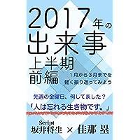 2017年の出来事: 上半期・前編 (Weboook)