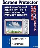 AR液晶保護フィルム OLYMPUS STYLUS SP-820UZ専用(反射防止フィルム・ARコート)【クリーニングクロス付】