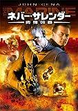 ネバー・サレンダー 肉弾凶器 [DVD]