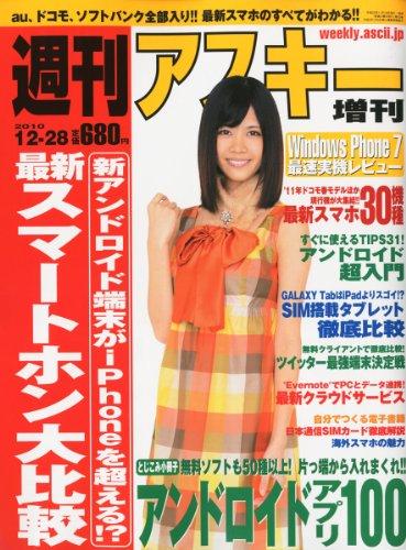 週刊アスキー増刊 最新スマートフォン比較 2010年 12/28号 [雑誌]の詳細を見る
