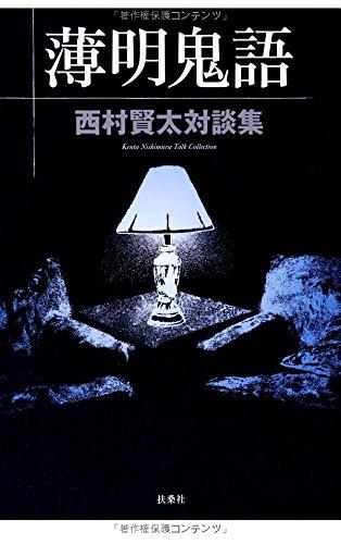 薄明鬼語―西村賢太対談集 / 西村 賢太