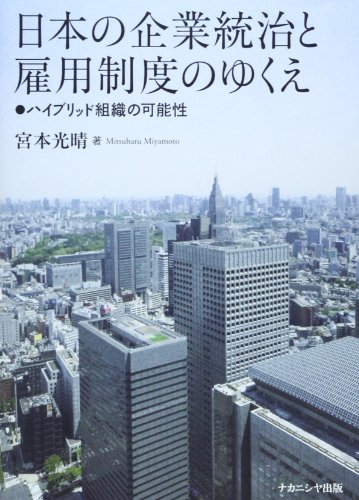 日本の企業統治と雇用制度のゆくえ―ハイブリッド組織の可能性(ナカニシヤ出版)