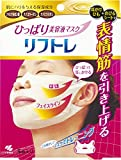 ひっぱり美容液マスク リフトレ リフトアップマスク 3枚