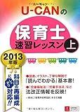 2013年版 U-CANの保育士速習レッスン(上) (ユーキャンの資格試験シリーズ)