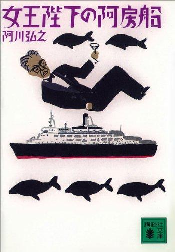 女王陛下の阿房船 (講談社文庫)の詳細を見る