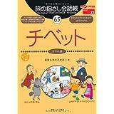 旅の指さし会話帳65 チベット(チベット語) (旅の指さし会話帳シリーズ)