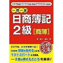 一問一答 日商簿記2級[商簿] (中経出版)