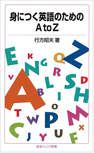 身につく英語のためのAtoZ (岩波ジュニア新書)の詳細を見る