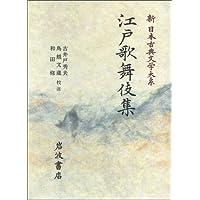 江戸歌舞伎集 (新日本古典文学大系 96)