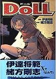 DOLL / 伊達 将範 のシリーズ情報を見る
