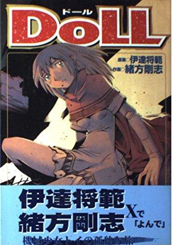 DOLL (電撃コミックス)の詳細を見る