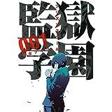 Amazon.co.jp: 監獄学園(1) (ヤングマガジンコミックス) 電子書籍: 平本アキラ: Kindleストア