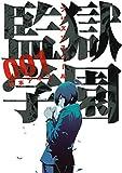 ★【100%ポイント還元】【Kindle本】監獄学園(1) (ヤングマガジンコミックス)が特価!