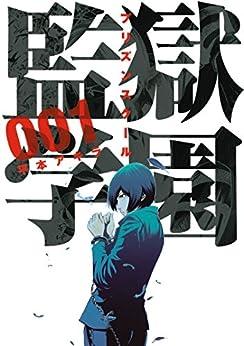 [平本アキラ]の監獄学園(1) (ヤングマガジンコミックス)