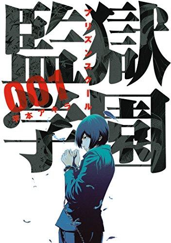 監獄学園(1) (ヤングマガジンコミックス)の詳細を見る