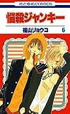 悩殺ジャンキー 6 (花とゆめコミックス)