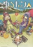 ゆるキャン△ (1) (まんがタイムKRコミックス フォワードシリーズ) -