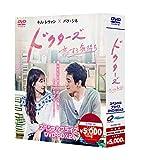 ドクターズ~恋する気持ち スペシャルプライス DVD-BOX2 画像