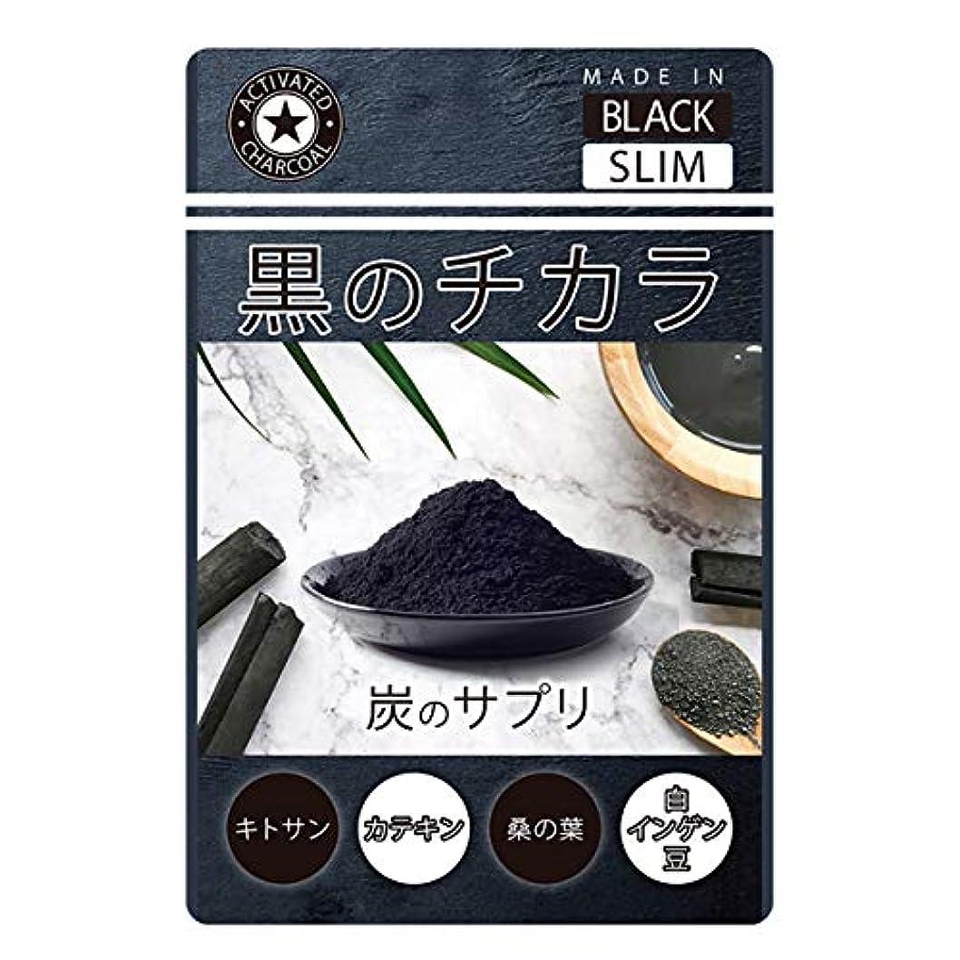 切り刻むスラムクラウド活性炭サプリ 黒のチカラ チャコールダイエット 炭ダイエット 活性炭DIET 炭のチカラ ダイエット サプリメント 炭サプリメント【約3ヶ月分】
