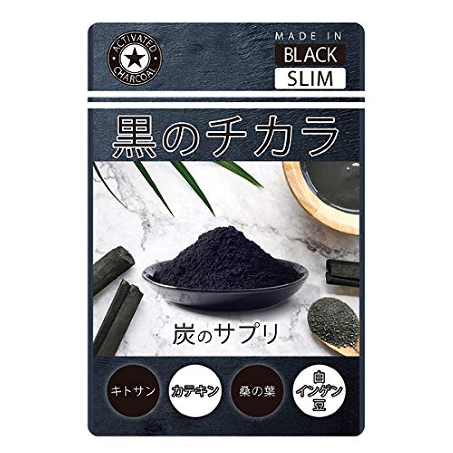 で出来ている機械落ち込んでいる活性炭サプリ 黒のチカラ チャコールダイエット 炭ダイエット 活性炭DIET 炭のチカラ ダイエット サプリメント 炭サプリメント【約3ヶ月分】