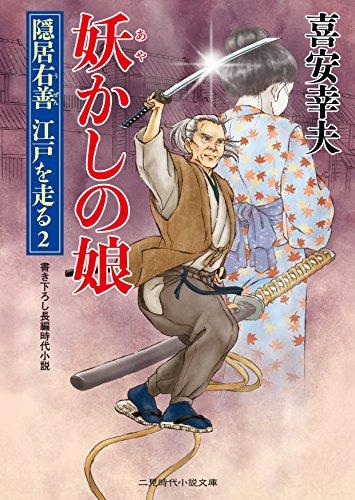 妖かしの娘 隠居右善 江戸を走る2 (二見時代小説文庫)