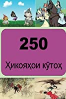 250 Short Stories