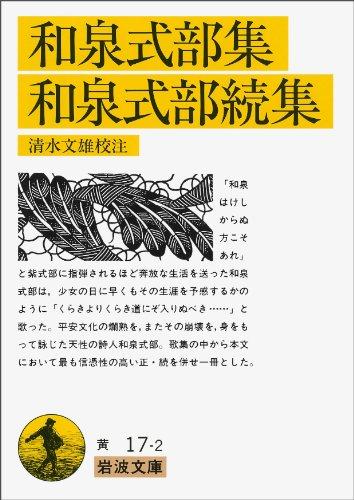 和泉式部集/和泉式部続集 (岩波文庫 黄 17-2)の詳細を見る