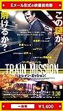 『トレイン・ミッション』映画前売券(一般券)(ムビチケEメール送付タイプ)