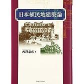 日本植民地建築論