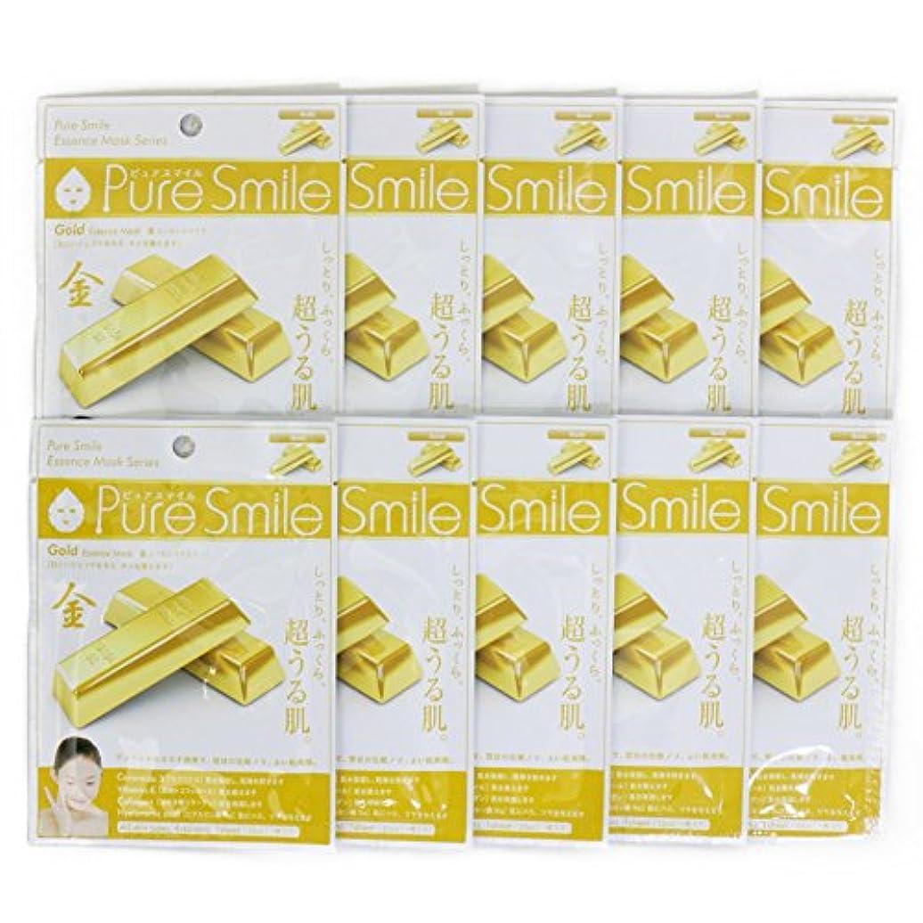進化する費用蒸発Pure Smile ピュアスマイル エッセンスマスク 金 10枚セット